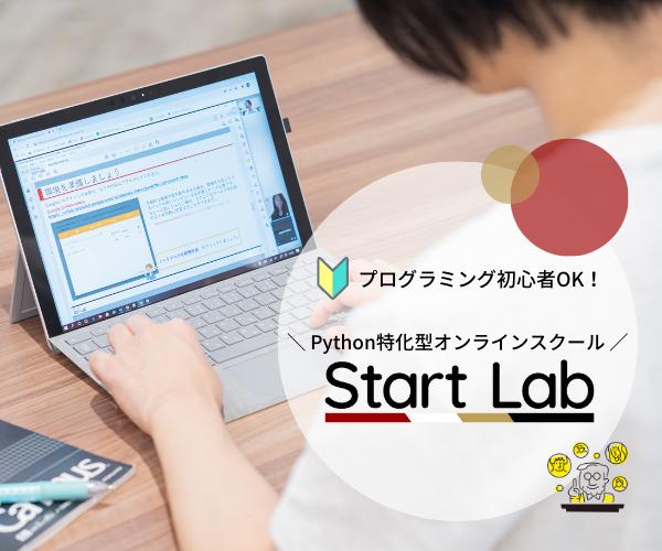 Python Start Lab